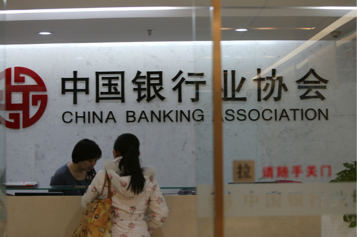 The China Banking Association has denied that 10 midsize commercial banks submitted a paper asking the government to water down a proposed framework for the asset-management industry. Photo: Visual China