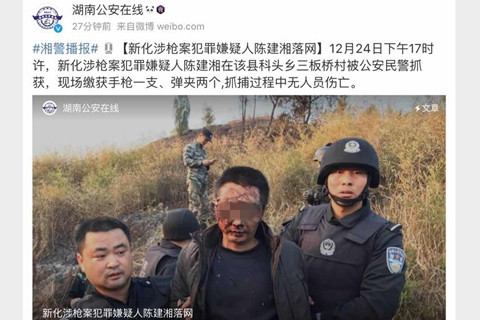 A screenshot from the official Weibo account of the Hunan Provincial Department of Public Security shows Chen Jianxiang, a police officer suspected in two shooting deaths, being arrested Sunday evening. Photo: Caixin