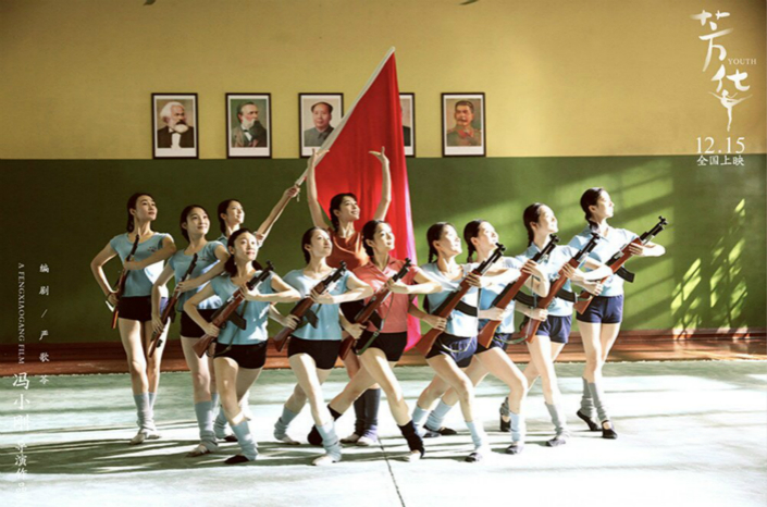 "A poster for Feng Xiaogang's latest movie, ""Youth,"" shows dancers in a military art troupe rehearsing a Mao-era propaganda ballet. The film follows the fates of these young performers through the turbulent years of the Cultural Revolution and the decades of change that followed, as China opened up to the world. Photo: Visual China"