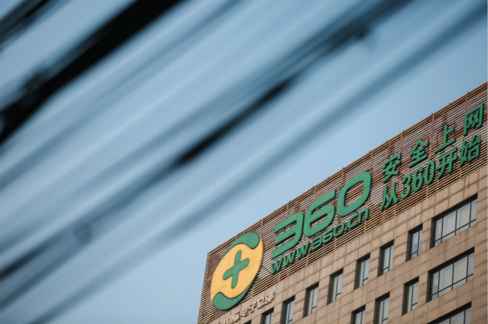 """Qihoo 360 Technology Co. Ltd.'s plan for a backdoor listing in Shanghai was approved """"exceptionally fast,"""" some market participants said. Photo: IC"""