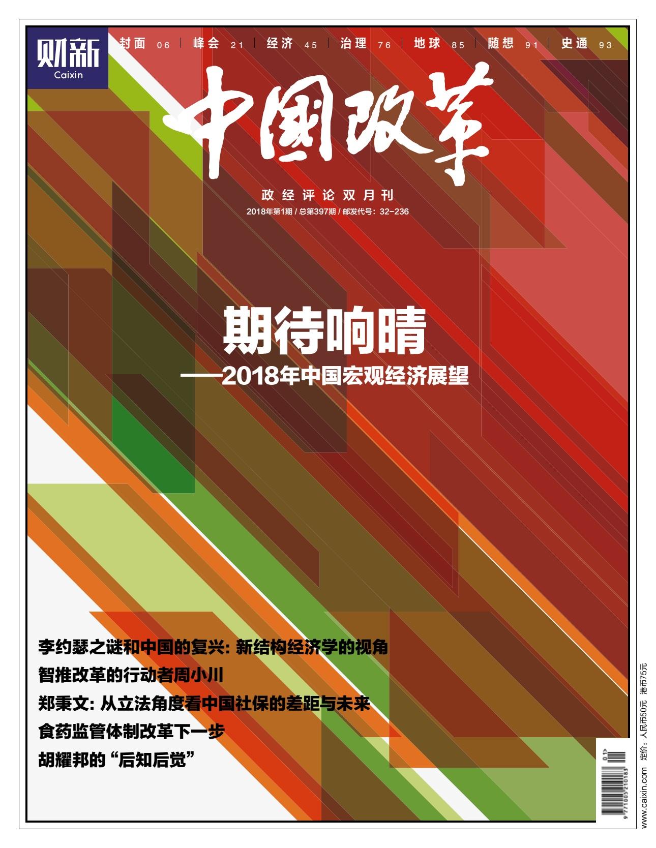 《中国改革》第397期