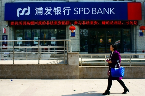 Nearly 100 employees at the Chengdu branch of SPD Bank have been punished for involvement in the loan fraud case. Photo: Visual China