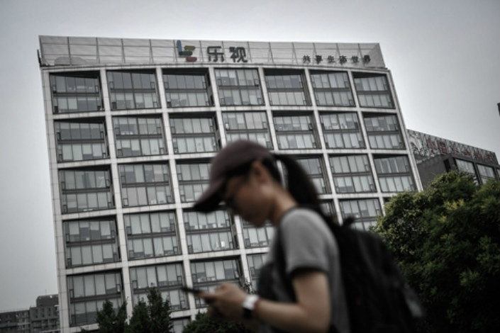 Beijing's LeEco headquarters is seen. The stock market and shareholders are expecting the stock price of the company's Shenzhen-listed subsidiary to plunge sharply when shares resume trading this week. Photo: IC