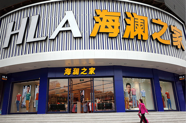 A Heilan Home Co. Ltd. store is seen in Jinan, Shandong province, in May 2016. Tencent Holdings Ltd. unit Shenzhen Tencent Puhe Ltd. Partnership agreed to buy a 5.31% stake in clothing retailer Heilan Home for 2.5 billion yuan ($397 million). Photo: IC