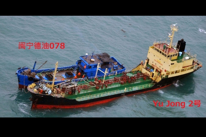 The Yu Jong 2, a North Korean-flagged tanker, sits next to a small, blue vessel of unknown nationality in the East China Sea, in a photo taken by a Japanese maritime surveillance plane on Feb. 16. China said it is investigating a possible breach of U.N. sanctions since Chinese characters were on the blue vessel. Photo: Japanese Ministry of Foreign Affairs