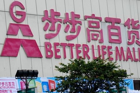 Hunan-based Better Life operates 304 chain stores and supermarkets in China, primarily in medium and small cities. Photo: VCG
