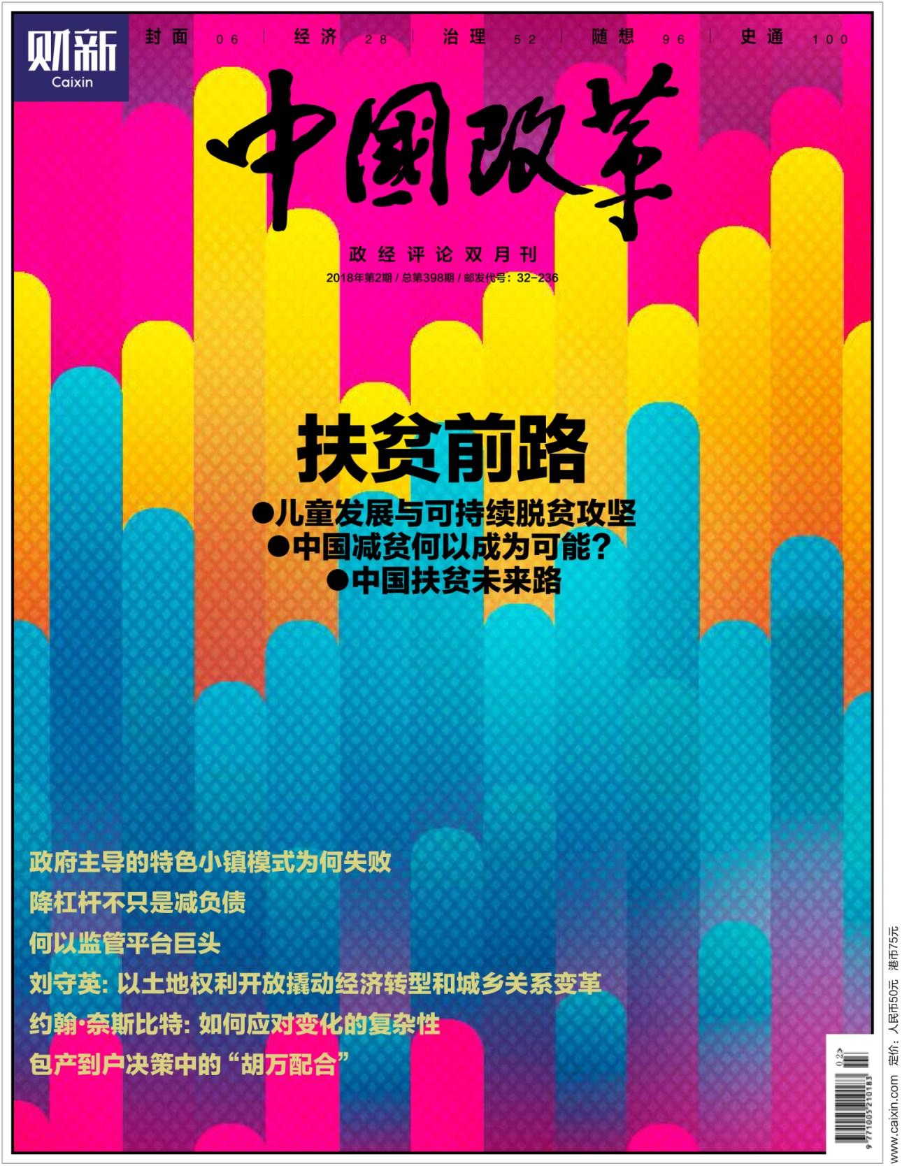 《中国改革》第398期