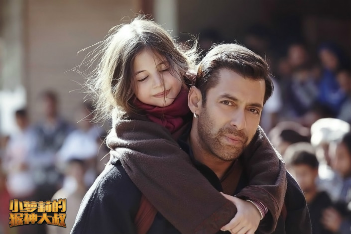 "Popular Indian actor Salman Khan does a scene with child actress Harshaali Malhotra, in ""Bajrangi Bhaijaan,"" a 2015 Bollywood film that was released in China on March 2. The crowd-pleaser has surpassed big ticket Hollywood flicks like ""Black Panther"" and the Oscar- winning ""Three Billboards Outside Ebbing, Missouri"" at the Chinese box office. Photo: IC"
