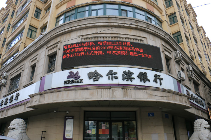 Tomorrow Holdings Group owns about 25.75% of the shares of Harbin Bank through five related companies, exceeding the Chinese banking regulator's shareholding limit of 20% by one shareholder. Photo: VCG