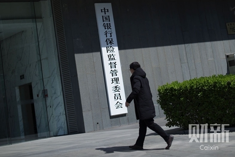 The China Banking and Insurance Regulatory Commission is created as the government's effort to better coordinate financial supervision among sectors. Photo: Caixin
