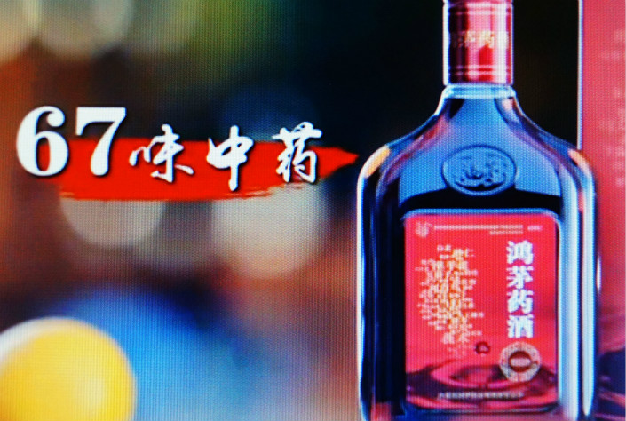 An advertisement for Hongmao Medicinal Wine. Photo: IC