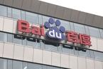 T早报 百度称从纳斯达克退市为谣言;瑞幸股价继续下跌近30%;小米加注紫米 收购其27.44%股份