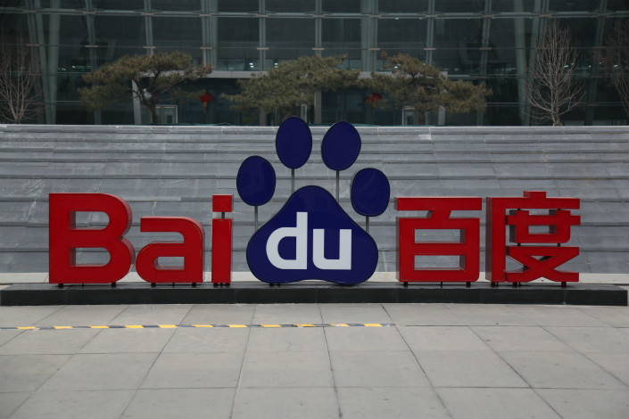 Du Xiaoman, the financial-services arm of Baidu Inc., will operate independently once its spinoff is complete, which is expected to be in two to three months. Photo: VCG