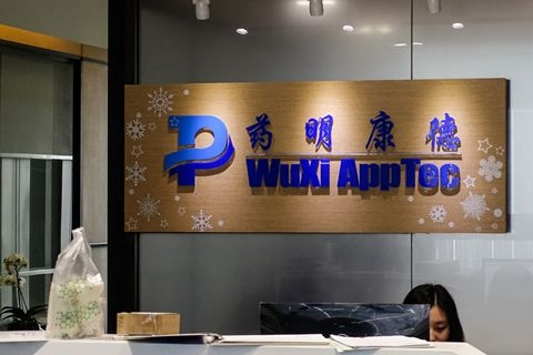 药明康德A股上市55天后计划登陆港股主板