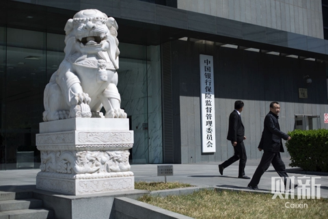 The China Banking and Insurance Regulatory Commission was established in April. Photo: Caixin