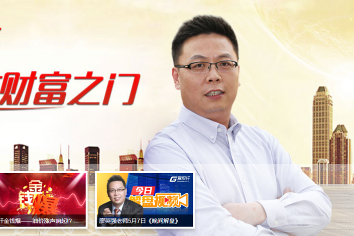 A screengrab shows Liao Yingqiang, a former host of talk show Money Talk on the China Business News Channel, posing in banner advertisement on his new investment website. Photo: Caixin