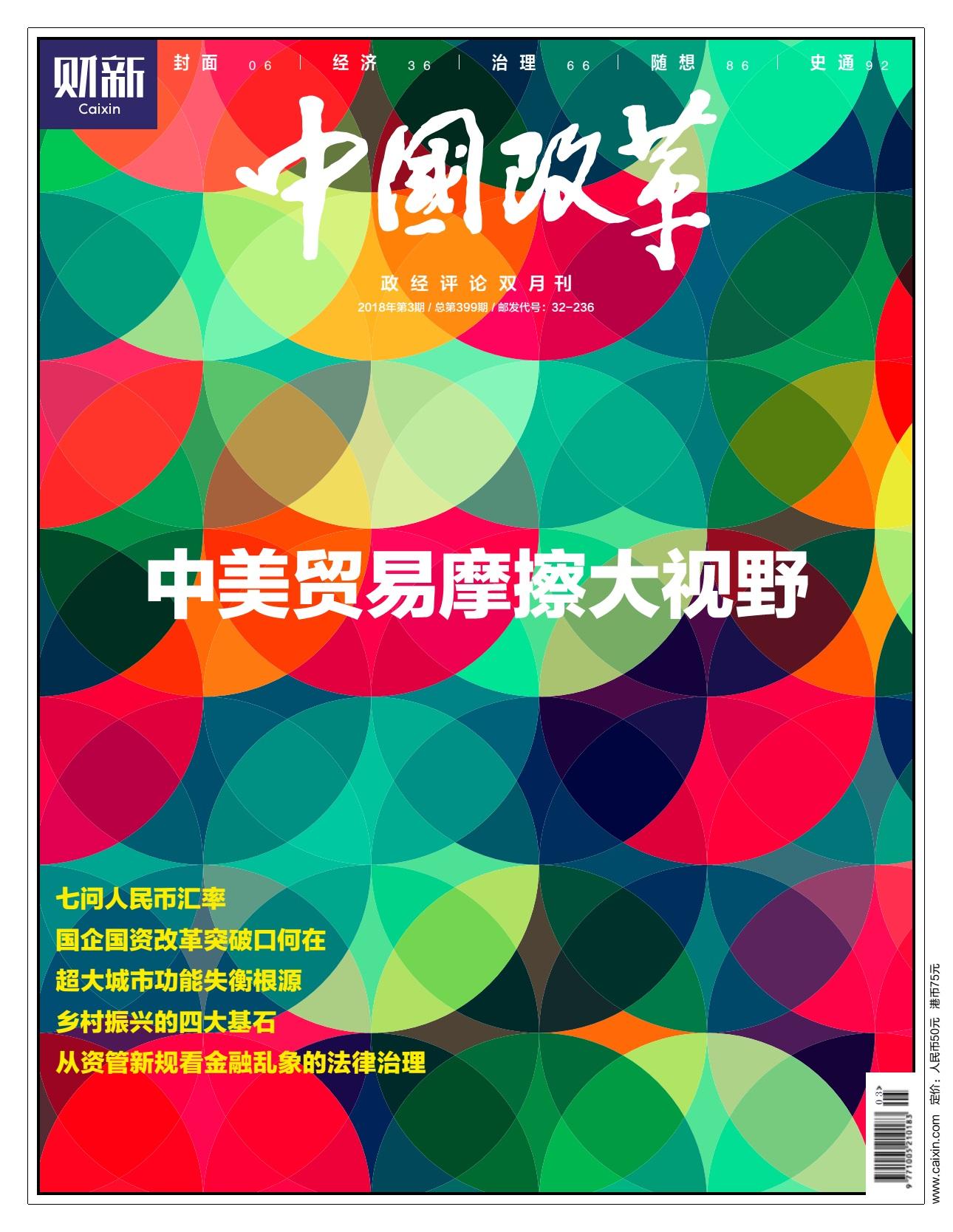 《中国改革》第399期
