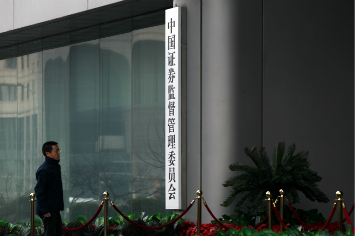 The headquarters of the China Securities Regulatory Commission is seen in Beijing. Photo: VCG