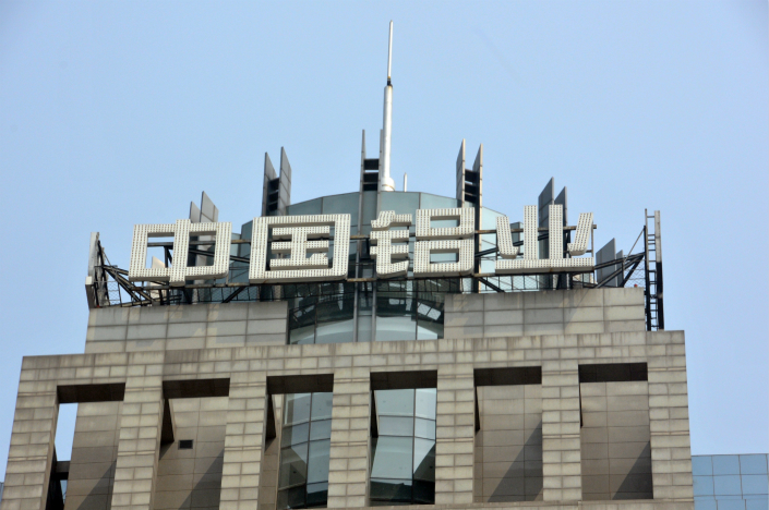 The headquarters of Aluminum Corporation of China are seen in Beijing in April 2015. Photo: IC