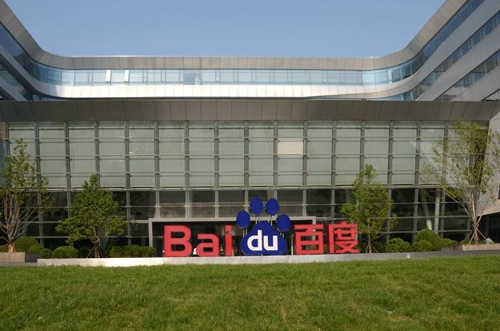 Baidu Inc.'s headquarters are seen in Beijing on June 2. Photo: VCG
