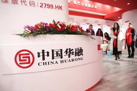 China Huarong Asset Management Co. is rushing to issue up to $1.1 billion in bonds before June 30 so that auditors can use the financial statements in the company's 2017 audit. Photo: VCG