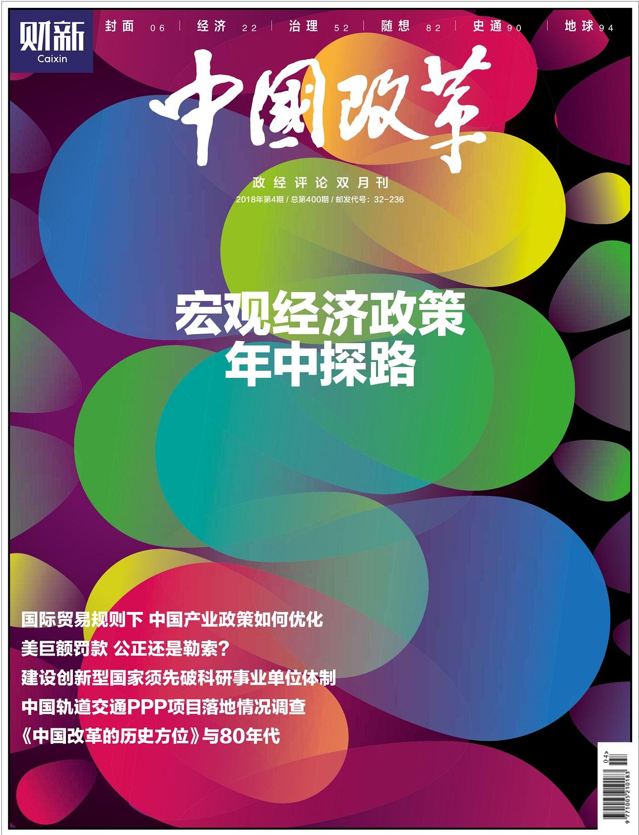 《中国改革》第400期