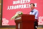 饶毅:北大的理科改革