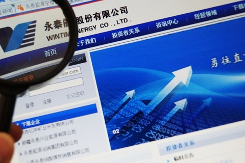 Wintime and subsidiaries have outstanding bonds and debt securities worth a total of 27.4 billion yuan. Photo: IC