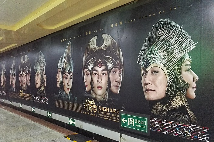 "Movie posters for the mega-flop ""Asura"" paper the wall of a subway station in Beijing on July 4. Photo: IC"