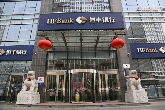A branch of Hengfeng Bank is seen in Beijing on April 1. Photo: VCG