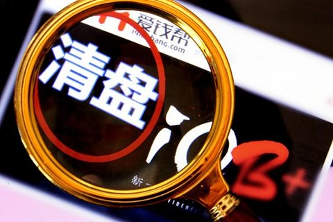 Beijing-based iqianbang.com was the latest online P2P lending platform to collapse in a liquidity crunch. Photo: VCG