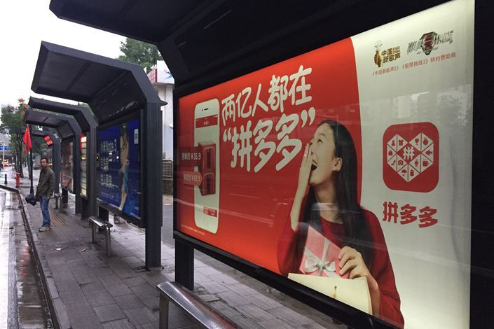 An advertisement touts e-commerce platform Pinduoduo in Wuhan, Hubei province, on June 13. Photo: IC