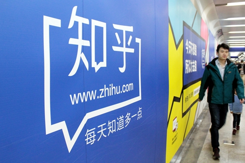 Zhihu terminated about 100 people in December amid a wave of job cuts by Chinese tech companies. Photo: VGC