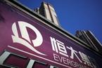 恒大物业235亿港元引』入战投 对赌两年内上市