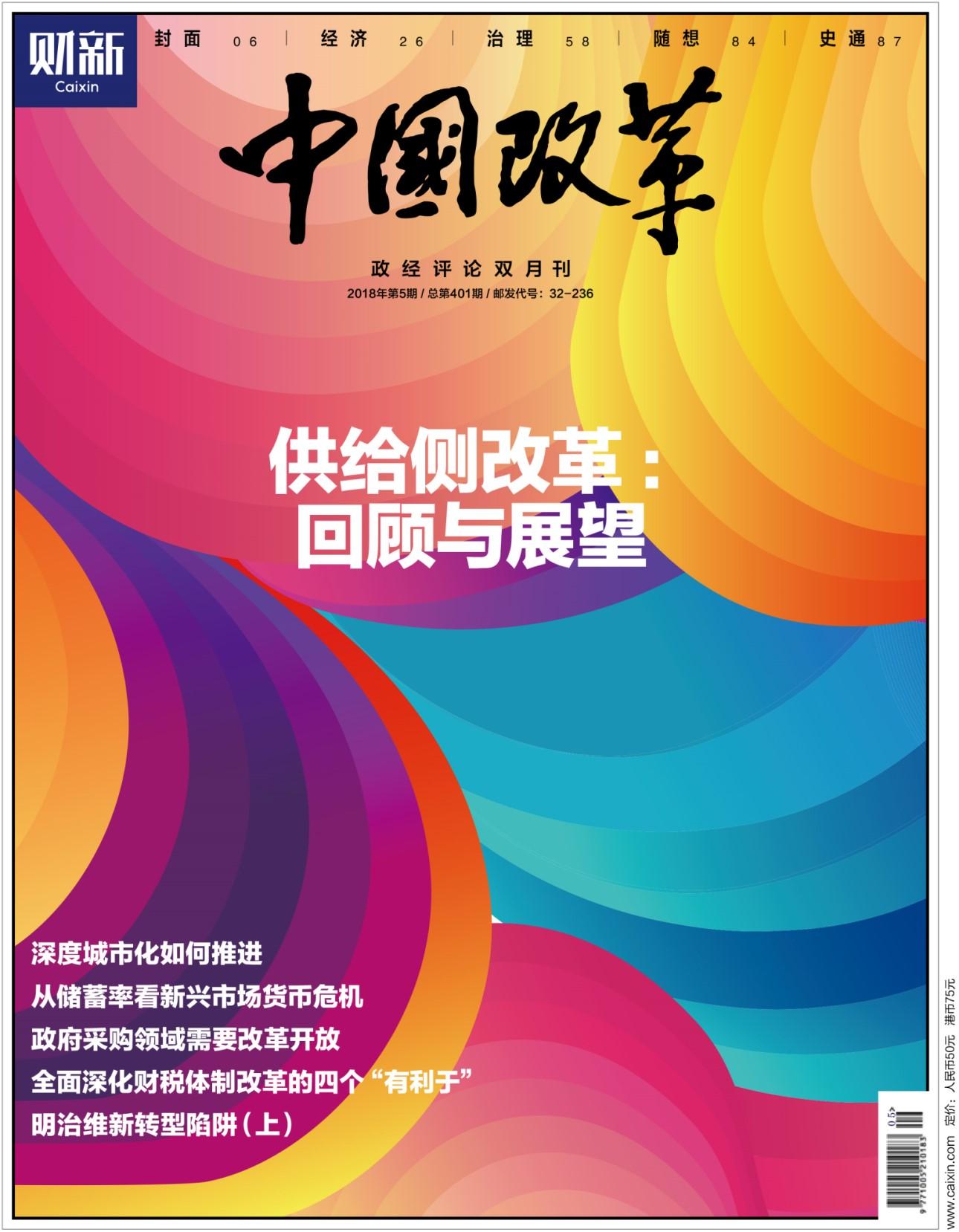 《中国改革》第401期