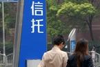 标准化债权投资驱动信托公司转型