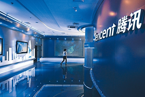 Tencent invests in Brazil's Nubank in fintech push. Photo: IC
