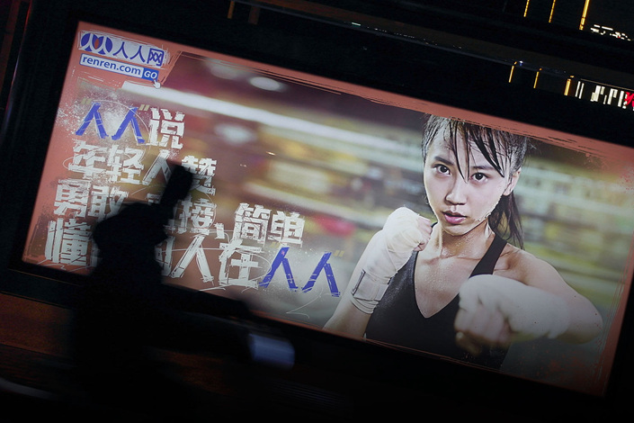An illuminated board shows a Renren ad in Beijing in December 2013. Photo: VCG
