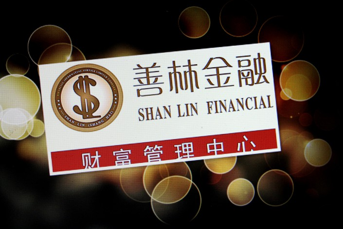 Shanlin Jinrong's investors are still owed 21.3 billion yuan ($3.1 billion) in principal. Photo: IC