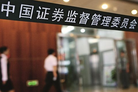 The China Securities Regulatory Commission steps up punishment of market violations with record penalties. Photo: VCG