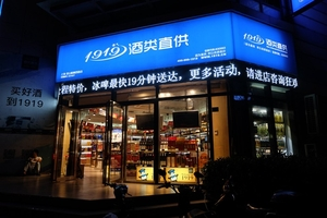 Online Liquor Store Gets $288 Million From Alibaba