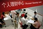 银行理财放慢转型