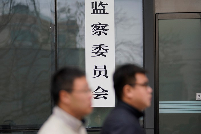 A sign of the Beijing Municipal Supervisory Commission is seen in Beijing on Feb. 27. Photo: VCG