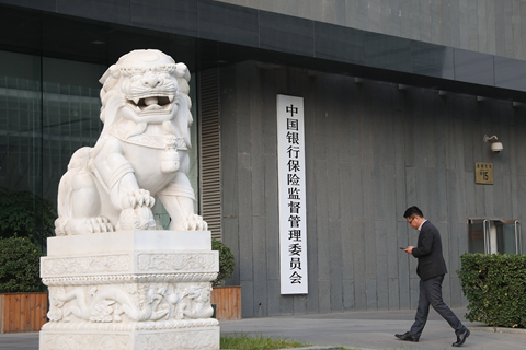The China Banking and Insurance Regulatory Commission.