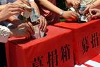 利用网上捐赠加强中国慈善事业发展