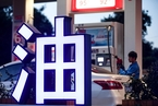 成品油、原油市场管理办法废止 行业准入门槛降低