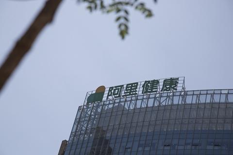 T早报丨北京学问第一大股东拟转15%股权 北京文投集团接盘;alibaba增持阿里健康8.61亿股