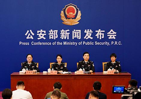Photo: Ministry of Public Security
