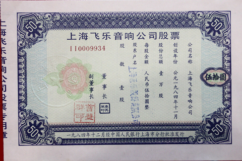 A ticket of China's first publicly traded stock — that of engineering company Shanghai Feilo Acoustics Co. Ltd. — was displayed in an exhibition on Sept. 5, 2009 in Beijing. 10,000 Feilo Acoustics shares were issued to the public in November 1984 with a value of 50 yuan per share. Photo: VCG
