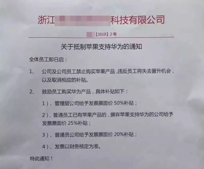Company notice. Photo: via Qianjiang Evening News